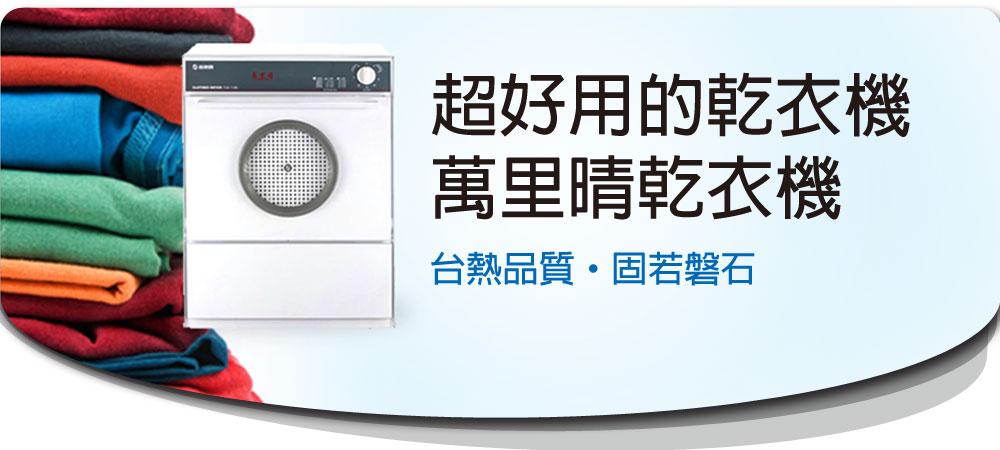 台熱牌萬里晴乾衣機 官方網站